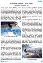 খাঁচায় মাছ চাষ: উপজীবিকা ও শচীনের স্বপ্নপূরণ