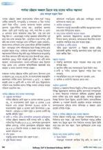 পার্বত্য চট্টগ্রাম অঞ্চলে ক্রিকে মাছ চাষের অমিত সম্ভাবনা