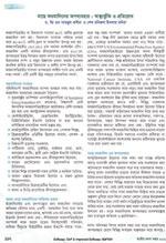 মাছে ফরমালিনের অপব্যবহার: স্বাস্থ্যঝুঁকি ও প্রতিরোধ