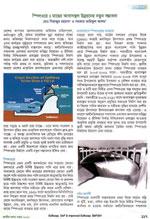 স্পিলওয়ে: মাছের আবাসস্থল উন্নয়নের নতুন সম্ভাবনা