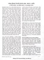 দারিদ্র্য দূরীকরণে নিমগাছি মৎস্যচাষ প্রকল্প: সম্ভাবনা ও করণীয়