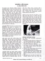 মৎস্যসেক্টর ও নারীর ক্ষমতায়ন