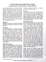 মৎস্যসম্পদ উন্নয়নে আরএফএলডিসি-বরিশাল এর ভূমিকা