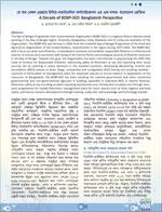 বে অব বেঙ্গল প্রোগ্রাম ইন্টার-গভর্নমেন্টাল অর্গানাইজেশন এর এক দশক: বাংলাদেশ প্রেক্ষিত