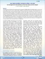 হাওর অঞ্চলের জলাভূমিতে সহব্যবস্থাপনা কার্যক্রম ও তার প্রভাব
