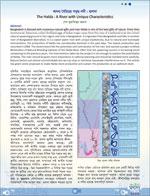 অনন্য বৈচিত্র্যে সমৃদ্ধ নদী : হালদা