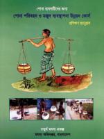 প্রশিক্ষণ ম্যানুয়াল: পোনা পরিবহন ও মজুদ ব্যবস্থাপনা উন্নয়ন কোর্স (পোনা ব্যবসায়ীদের জন্য)