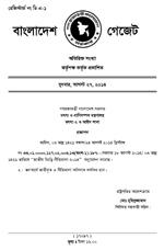 জাতীয় চিংড়ি নীতিমালা, ২০১৪