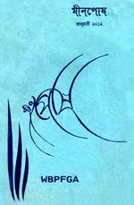 মীনপোষ: জানুয়ারী ২০১২