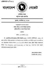 বাংলাদেশ মৎস্য সুরক্ষা ও সংরক্ষণ আইন ১৯৫০