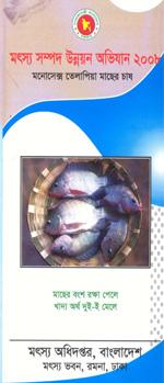মনোসেক্স তেলাপিয়া মাছের চাষ