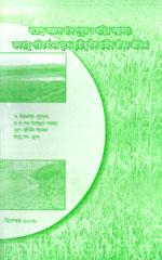 বরেন্দ্র অঞ্চলে খাস পুকুর ও খাড়ির সম্ভাবনা: জলবায়ু পরিবর্তনের মুখে স্থায়ীত্বশীল গ্রামীণ জীবন-জীবিকা