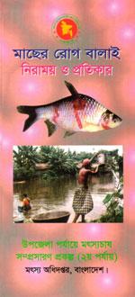 মাছের রোগ বালাই: নিরাময় ও প্রতিকার