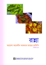 রান্না: আয়েশা আবেদিন আফরার মাছের রেসিপি (সংকলন ২০১১)