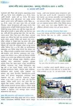 হালদা নদীর মৎস্য প্রজননক্ষেত্র: জলবায়ু পরিবর্তনের প্রভাব ও করণীয়