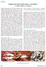 বিলুপ্তপ্রায় গুলশা মাছের প্রণোদিত প্রজনন ও চাষ ব্যবস্থাপনা