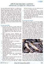 দেশীয় শিং-মাগুর মাছের প্রজনন ও রেণু উৎপাদন