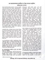 গুড অ্যাকোয়াকালচার প্রাকটিসেস বা উত্তম মৎস্যচাষ অনুশীলন
