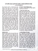 কার্প জাতীয় মাছের রেণু উৎপাদনে হ্যাচারি ও খামারের জৈবনিরাপত্তা ব্যবস্থা
