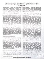 গ্রামীণ মৎস্যখাতের উন্নয়ন: পটুয়াখালী বিজ্ঞান ও প্রযুক্তি বিশ্ববিদ্যালয় এর ভূমিকা