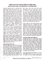 সামুদ্রিক মৎস্যসম্পদের ব্যবস্থাপনায় ভিটিএমএস প্রযুক্তির ব্যবহার