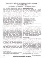 মৎস্য ও মৎস্যপণ্য রপ্তানি এবং দূষণ প্রতিরোধে মৎস্য পরিদর্শন ও মাননিয়ন্ত্রণ: ঢাকা ল্যাবরেটরির ভূমিকা