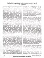 হিমায়িত চিংড়ি শিল্পে শ্রম আইন ২০০৬ বাস্তবায়নে বাংলাদেশের অগ্রগতি