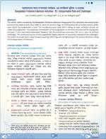 বাংলাদেশের মৎস্য সম্প্রসারণ কার্যক্রম: এর অপরিহার্য ভূমিকা ও চ্যালেঞ্জ