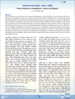 বাংলাদেশের গলদা হ্যাচারি : সমস্যা ও করণীয়