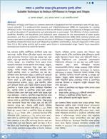 পাঙ্গাস ও তেলাপিয়া মাছের দুর্গন্ধ হ্রাসকরণের যুতসই কৌশল
