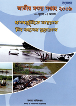 জাতীয় মৎস্য সপ্তাহ ২০০৯ সংকলন