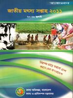 জাতীয় মৎস্য সপ্তাহ ২০১১ সংকলন