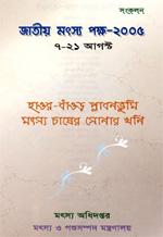 জাতীয় মৎস্য পক্ষ ২০০৫ সংকলন