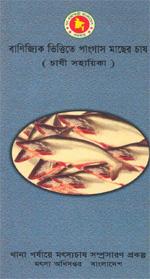 বাণিজ্যিক ভিত্তিতে গাংগাস মাছের চাষ (চাষী সহায়িকা)