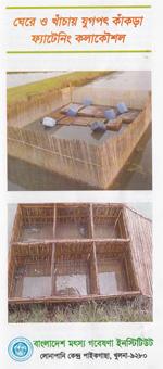 ঘেরে ও খাঁচায় যুগপৎ কাঁকড়া ফ্যাটেনিং কলাকৌশল