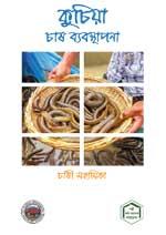 Cuchia Aquaculture Book